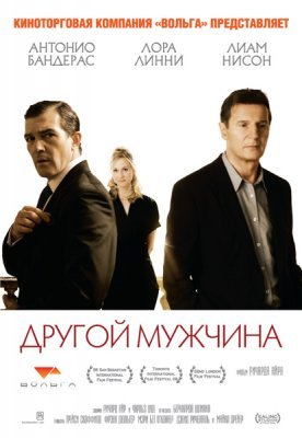 Другой мужчина / The Other Man (2008) DVDScr Онлайн