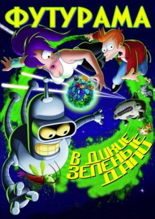 Футурама: В дикую зеленую даль / Futurama: Into the Wild Green Yonder (2009) DVDRip Онлайн