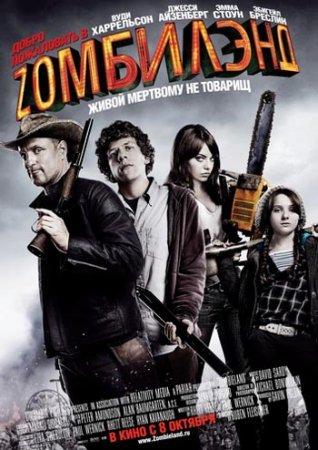 Добро пожаловать в Zомбилэнд / Zombieland (2009) TS смотреть  онлайн