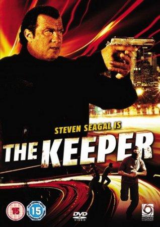 Хранитель / The Keeper (2009) HDRip Онлайн