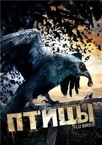Птицы / Flu Birds (2008) DVDRip Онлайн
