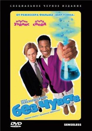 Без чувств / Senseless (1998) DVDRip смотреть онлайн