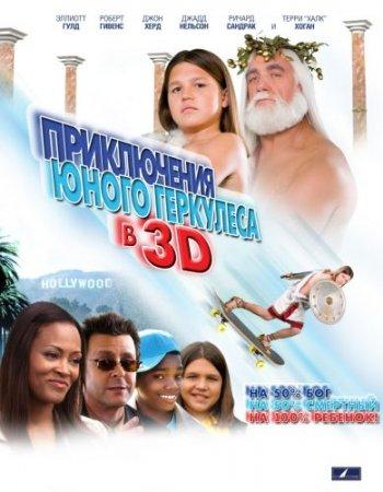 Приключения маленького Геркулеса в 3D / Little Hercules in 3-D (2009) DVDRip смотреть онлайн
