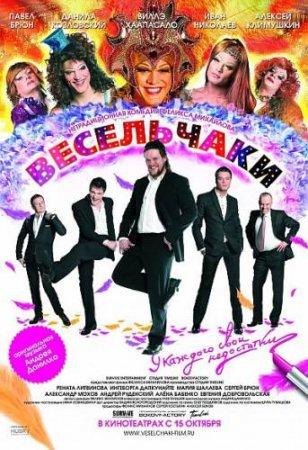 Весельчаки (2009) DVDRip смотреть онлайн