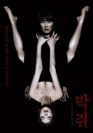 Жажда / Thirst / Bakjwi (2009) DVDRip смотреть онлайн