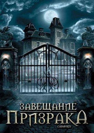 Завещание призрака / Cadavres (2009) DVDRip смотреть онлайн