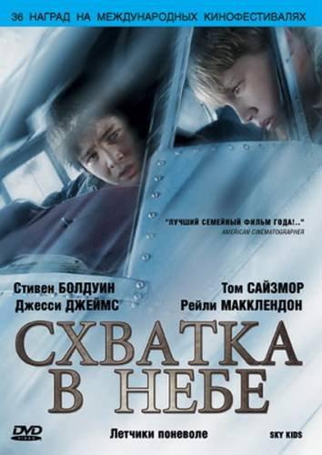 Фильм Обещание полная версия