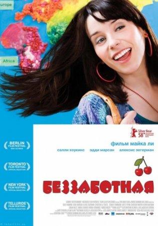 Беззаботная / Happy-Go-Lucky (2008) DVDRip смотреть онлайн