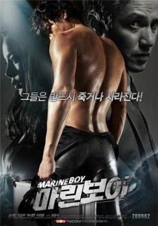 Морской парень / Marine Boy (2009) DVDRip смотреть онлайн