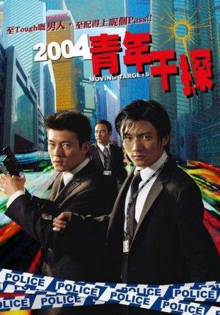 Бегущие Мишени / Moving Targets (2004) DVDRip Смотреть фильм онлайн