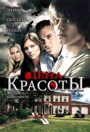 Цена красоты / Beautiful (2009) DVDRip Смотреть фильм онлайн