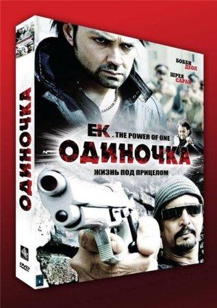 Одиночка / Ek. The Power of One (2009) DVDRip Смотреть онлайн