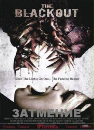 Затмение (The Blackout) фильмы онлайн