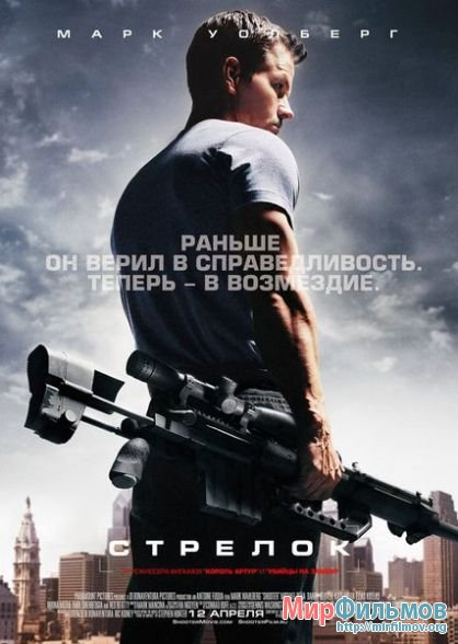 ������� / Shooter (2007)