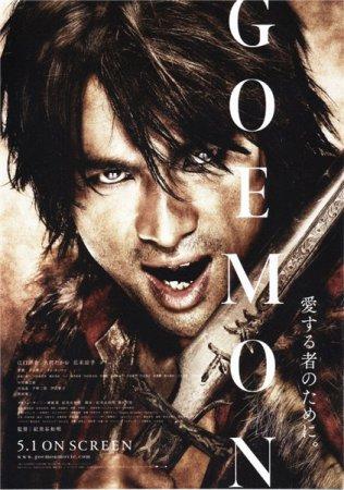 Гоемон (Goemon) фильмы онлайн
