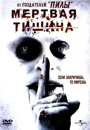 Мертвая тишина (Dead Silence) фильмы онлайн
