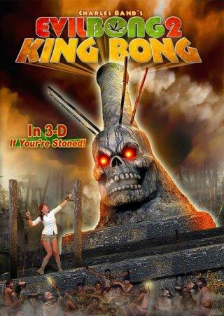 Зловещий кальян 2:Король Бонг (Evil Bong II: King Bong) фильмы онлайн