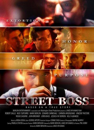 ������� ���� ( Street Boss ) ������ ������