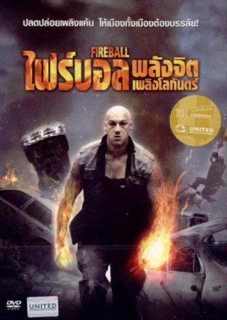 Человек-факел (Fireball)  фильмы онлайн