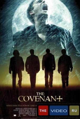������ � �������� (The Covenant)