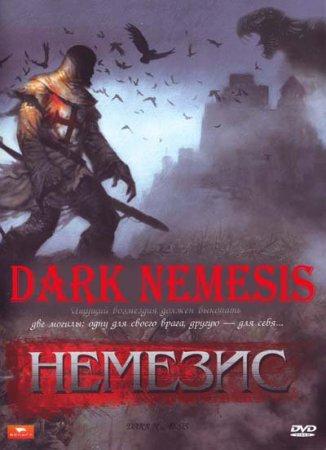 Немезис (Dark Nemesis) фильмы онлайн