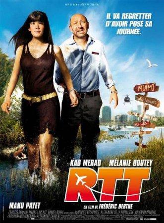 Выходные! (R.T.T.) фильмы онлайн