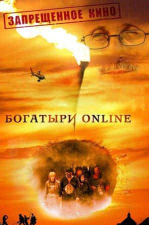 Богатыри   фильмы онлайн