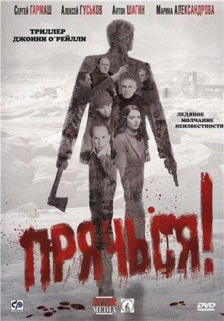 http://mobi-live.ru/uploads/posts/2010-04/thumbs/1272480348_pryachsya.jpg