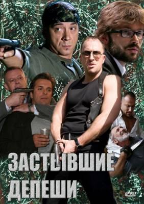 http://mobi-live.ru/uploads/posts/2010-05/1274721572_film-zastyvshie-depeshi.jpg