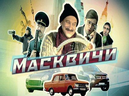 Mасквичи (2010) сериалы онлайн