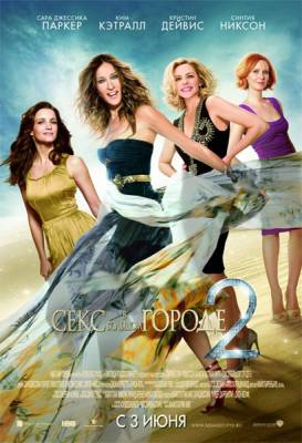 ���� � ������� ������ 2 / Sex and the City 2 (2010)