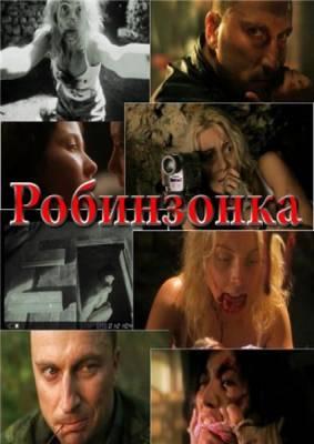 http://mobi-live.ru/uploads/posts/2010-06/1275857344_film-robinzonka.jpg