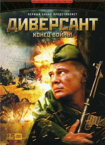 Диверсант 2: Конец войны (2007) смотреть онлайн кино фильм ...