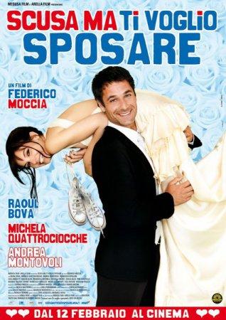 ������, ���� �� ���� �������� (Scusa ma ti voglio sposare ) 2010
