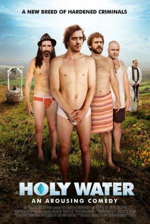 Святая вода (Holy Water)