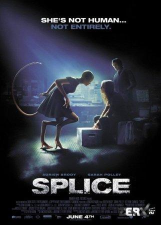 Химера (Splice) 2010