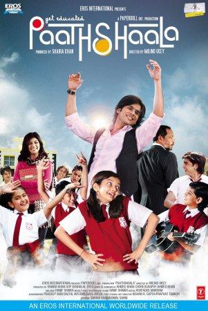 Школа (Paathshaala) фильмы онлайн
