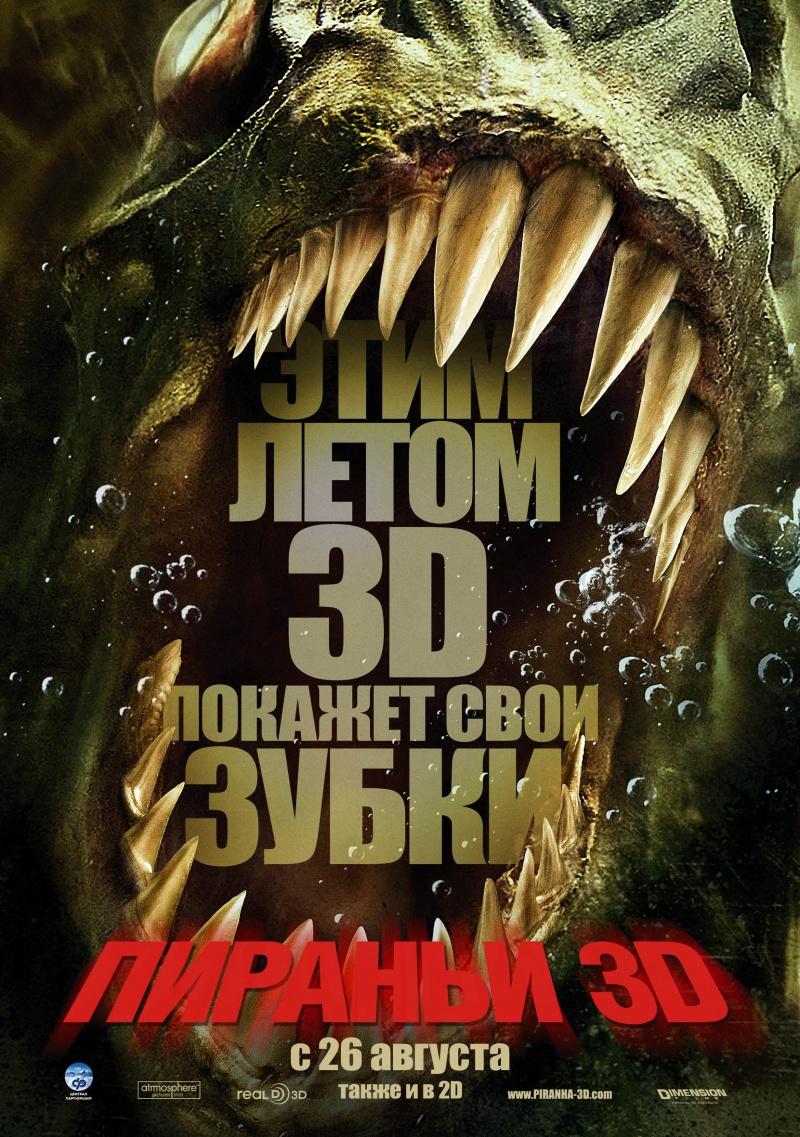 бесплатно смотреть фильм пираньи 3d онлайн