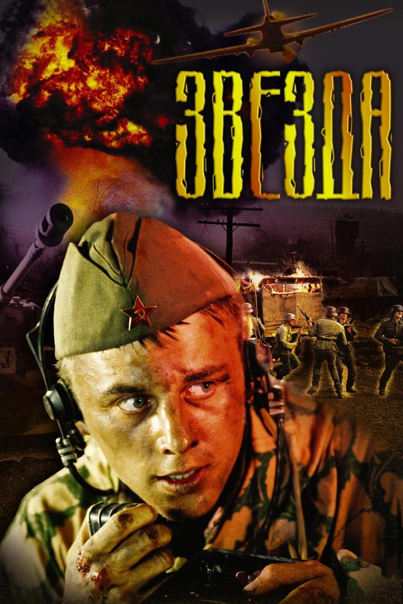 2002 фильм онлайн смотреть фильм онлайн