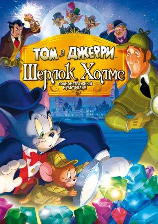 Том и Джерри: Шерлок Холмс (Tom & Jerry Meet Sherlock Holmes) 2010