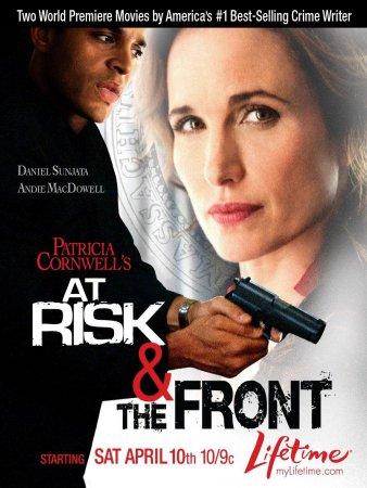 Группа риска (At Risk) фильм онлайн