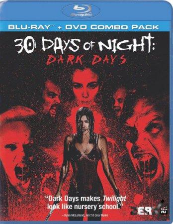 30 дней ночи: Темные дни (30 Days of Night: Dark Days) фильм онлайн