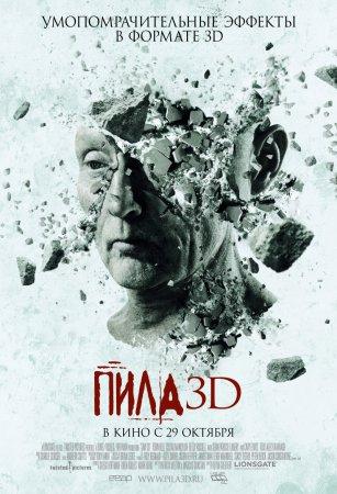 ���� 3D ( Saw 3D) ������ ������