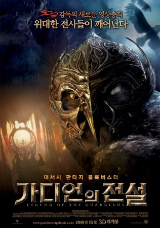 Легенды ночных стражей ( Legend of the Guardians: The Owls of Ga'Hoole) 2010