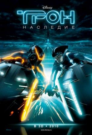http://mobi-live.ru/uploads/posts/2010-10/1287676047_film-tron-nasledie.jpg