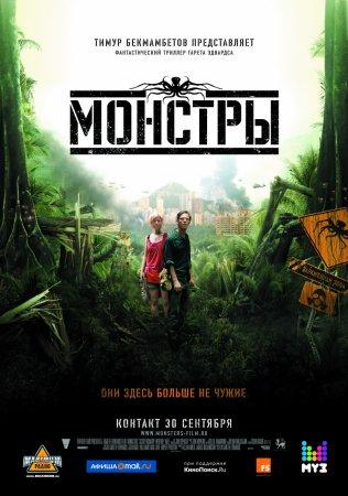 http://mobi-live.ru/uploads/posts/2010-10/thumbs/1285891688_film-monstry.jpg