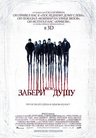 http://mobi-live.ru/uploads/posts/2010-10/thumbs/1286955087_film-onlajn-zaberi-moyu-dushu.jpg