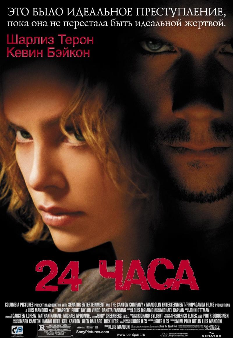 24 часа trapped фильмы онлайн смотреть