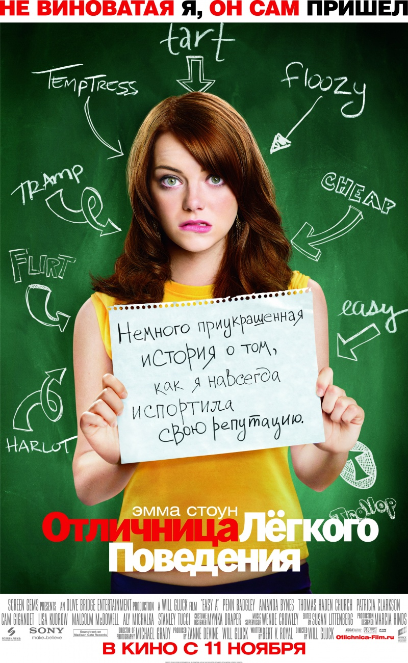��������� ������ ��������� (Easy A) 2010