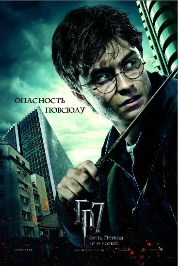 ����� ������ � ���� ������: ����� 1 (Harry Potter and the Deathly Hallows: Part 1) 2010